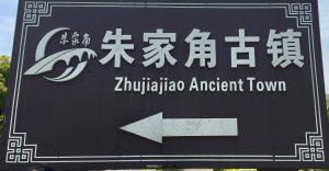 Signage for Zhujiajiao